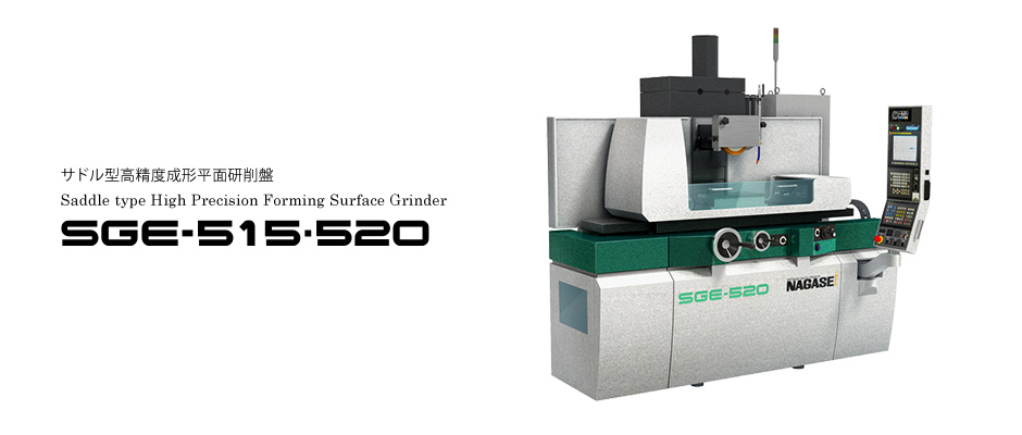 Saddle-type high-accuracy forming surface grinder SGE-515/520