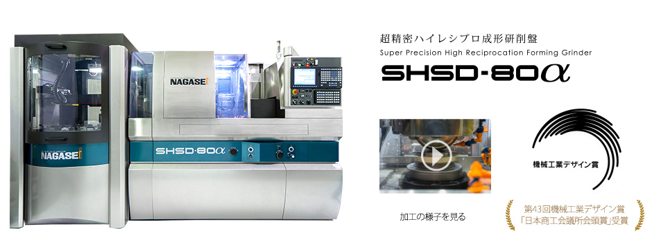 Awarded the Japan Chamber of Commerce and Industry President Award of the 43rd Machine Design Award