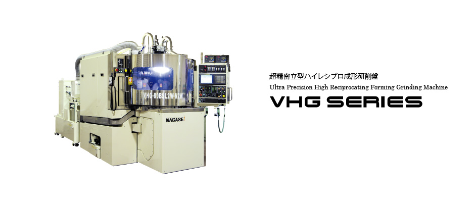 Vertical-type high reciprocating forming grinder VHG series
