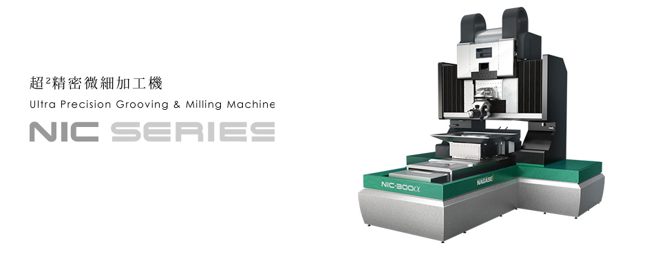 Super-precision nano machine NIC series