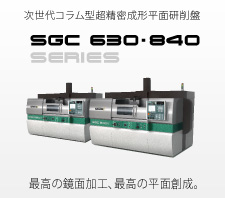 Next-generation column-type super-precision forming surface grinder  SGC 30/840 series Superb mirror finishing, superb surface creation