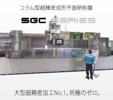 Column-type super precision forming surface grinder SGC series Large-size super-precision machining aiming at ultimate zero error