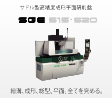 Saddle-type high-accuracy forming surface grinder SGE 515, 520 For mastering the secrets of micro grooving, forming, form molding, surface grinding, and so on