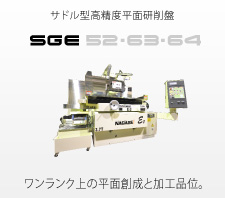 Saddle-type, high-accuracy surface grinder SGE-52, 63, 64 A sharp surface, unexpected machining quality and increased accuracy at reasonable cost