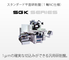 Standard surface grinder (single axis NC type) SGK series General-purpose grinding that enables reliable infeed to the micron