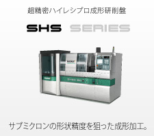 Super-precision high reciprocating forming grinder SHS series Forming aimed at profile accuracy to the submicron