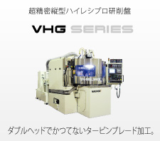 Super-precision vertical-type high reciprocating grinder VHG series Unprecedented turbine blade machining with double heads