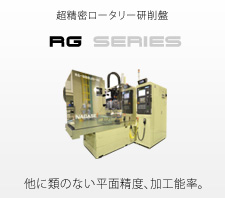 Super-precision rotary grinder RG series Unrivaled surface accuracy and machining efficiency