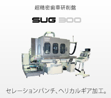 Super-precision gear grinder SUG 300 Highly accurate mirror finishing of cold forging punch, helical gear, electrode and master gear
