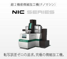 Super-precision nano machine (standard type and roll type) NIC/R series Ultimate nano machine aiming at zero transfer error
