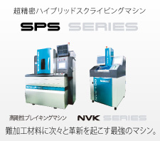 Super-precision hybrid scribing machine  SPS series High-rigidity breaking machine NVS series The most powerful machine that brings about a revolution in hard-to-machine materials